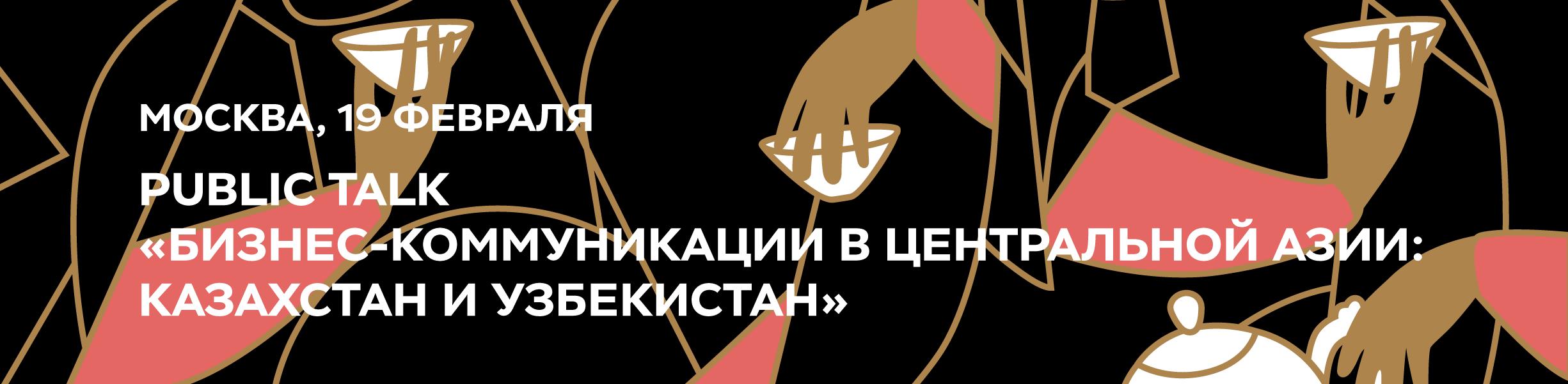 «Бизнес‑коммуникации в Центральной Азии: Казахстан иУзбекистан»