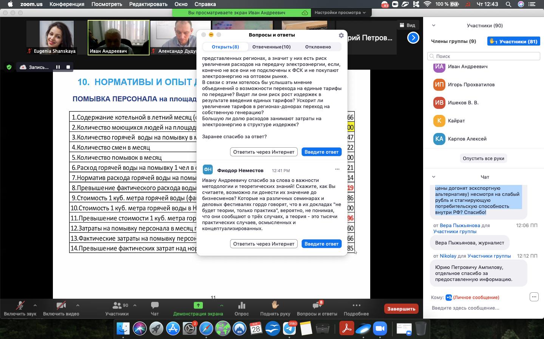 Скриншоты вебинара